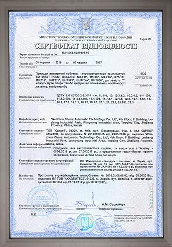 Сертификат соответствия Термостаты