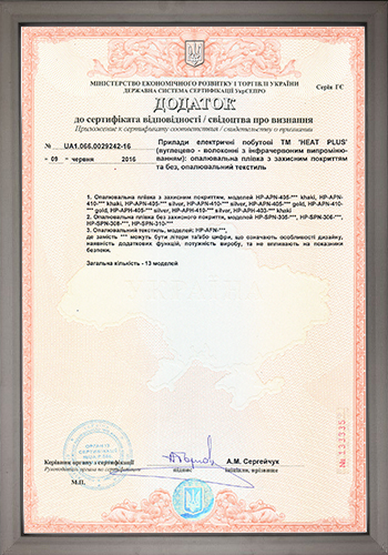Сертификат соответствия Инфракрасная пленка