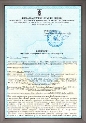 Сертификат соответствия Изолента