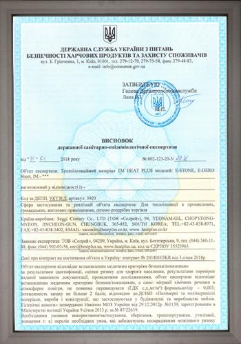 Сертификат Державної санітарно-епіемілогічної експертизи Подложки