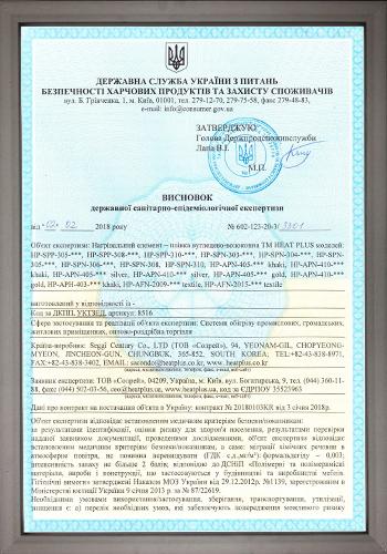 Сертификат Державної санітарно-епіемілогічної експертизи Инфракрасная пленка