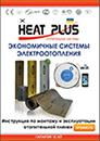 Инструкция к инфракрасной пленке Heat Plus Premium